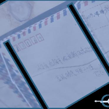 Proteger el correo